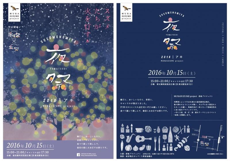 design-flyer-a4-160810